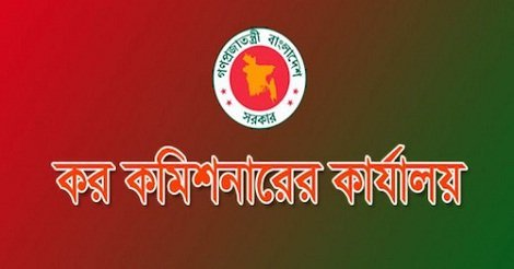 Tax Commissioners Office Jobs Circular – www.incometaxappeal.gov.bd