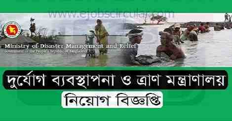 Department Of Disaster Management ddm job circular – www.ddm.gov.bd