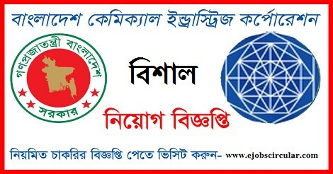 Bangladesh Chemical Industries Corporation BCIC job circular