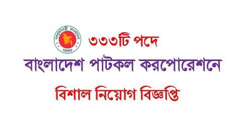 BJMC Job Circular