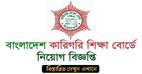 Bangladesh Technical Education Board BTEBCBT Job Circular – www.btebcbt.gov.bd
