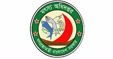 Department of Fisheries Admit Card & MCQ Result – job.fisheries.gov.bd