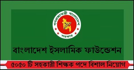 Bangladesh Islamic Foundation Assistant Teacher Job Circular