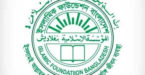 Bangladesh Islamic Foundation Job