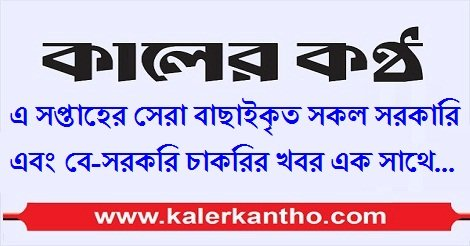 Kalerkantho Weekly Jobs Circular 2018 – Weekly Job News