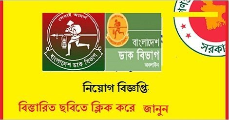 Bangladesh Post Office Job Circular – www.bangladeshpost.gov.bd