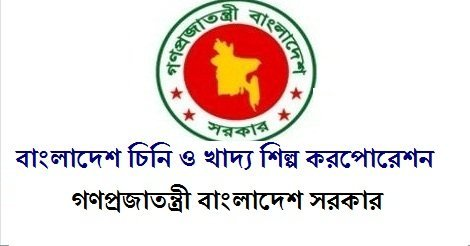 Bangladesh Sugar and Food Industries Corporation bpfic Job Circular – www.bpfic.gov.bd