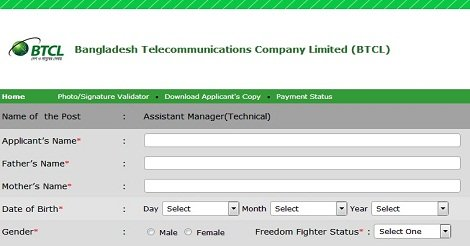 btcl teletalk application