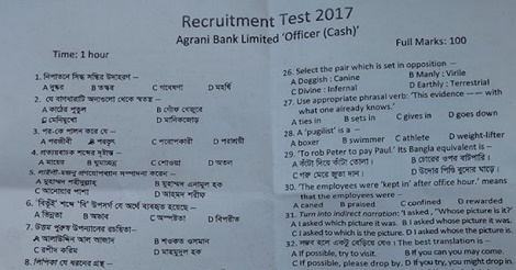 Agrani Bank Exam Question Solution 2017 – Written & MCQ Test