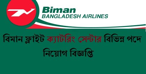 Biman Flight Caterring Centre BFCC Job Circular – www.bfcc-bd.com