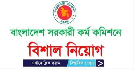BPSC JobBangladesh Public Service Commission BPSC Job Circular