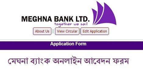 Meghna Bank Job Circular