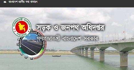 Roads and Highways Department RHD Job Circular – www.rhd.gov.bd