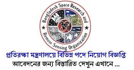 Space Research and Remote Sensing Organization SPARRSO Job Circular – www.sparrso.gov.bd