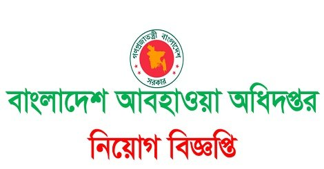 Bangladesh Meteorological Department BMD Job Circular – www.bmd.gov.bd
