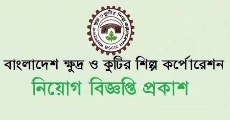 BSCIC job circular Recruitment Notice  – 2018- www.bscic.gov.bd