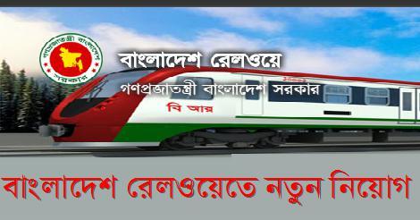Bangladesh-Railway-Circular