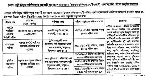 Bangladesh Rural Electrification Board Exam Result