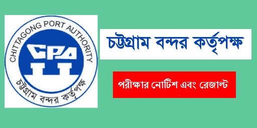 Chittagong Port Authority job notice