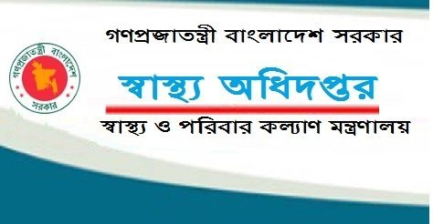 DGHS Job Circular & Apply process 2018 – www.dghs.gov.bd