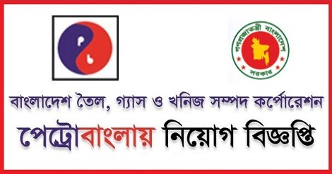 BOGMC Job Application Form 2019 – www.bogmc.teletalk.com.bd