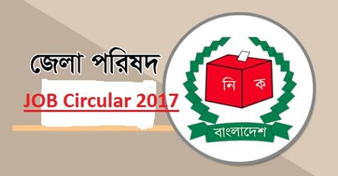 Zilla Parishad Office Job Circular