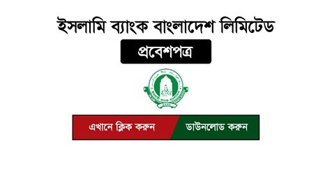 Islami Bank Bangladesh Ltd Admit Card – www.career.islamibankbd.com
