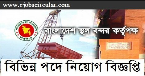 Bangladesh Land Port Authority BLPA Job Circular – www.bsbk.gov.bd