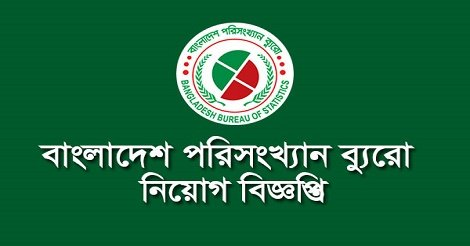 Bangladesh Bureau of Statistics jobs