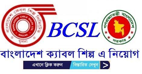 BCSL Job Circular