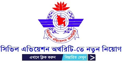 Civil Aviation Authority of Bangladesh Caab Job Circular – www.caab.gov.bd