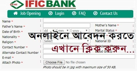 IFIC Bank Limited Job Circular