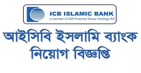ICB Islami Bank Limited job circular 2018 – www.icbislamic-bd.com