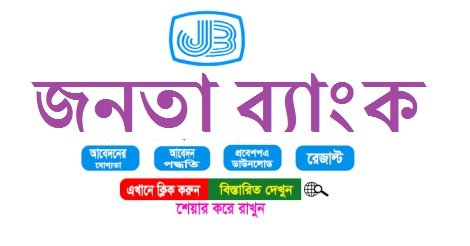 Janata Bank Ltd job circular 2019