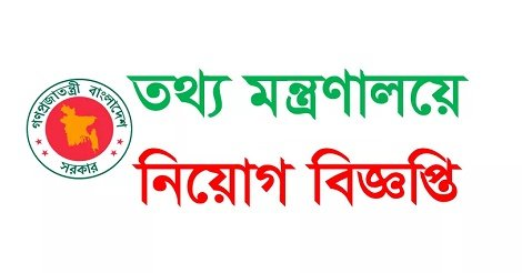 Ministry of Information MOI Job Circular & Application Form 2018 – www.moi.gov.bd