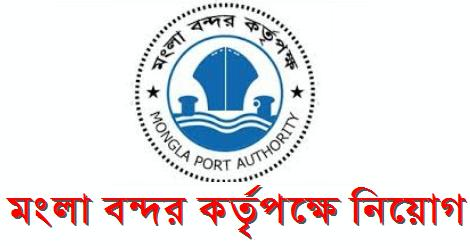 Mongla Port Authority MPA Job Circular