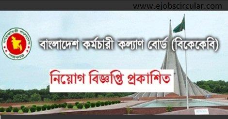 Bangladesh Karmachari Kallyan Board BKKB job circular – bkkb.gov.bd