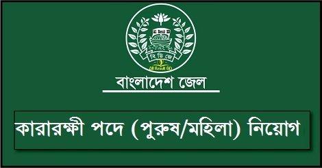 Bangladesh Jail Prison Job circular 2018 – www.prison.gov.bd