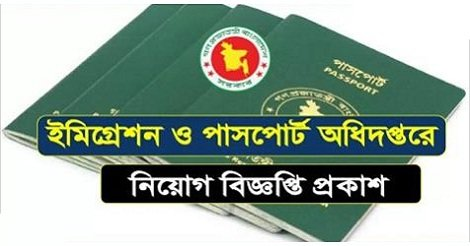 Department of Immigration and Passports Job Circular – www.dip.gov.bd