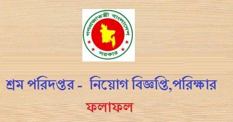 dol.gov.bd result