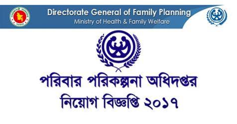 family planning jobs