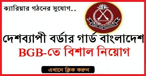 Border Guard Bangladesh BGB Job Circular -www.bgb.gov.bd