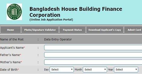 BHBFC Job Online Application & Result 2017 – bhbfc.teletalk.com.bd