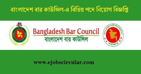 Bangladesh Bar Council Job Circular