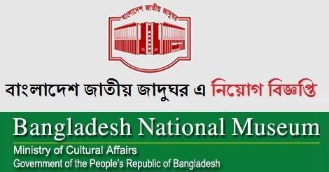 Bangladesh National Museum Job Circular – www.bangladeshmuseum.gov.bd
