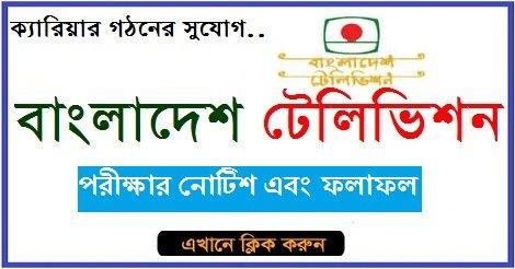 Bangladesh Television Job Result