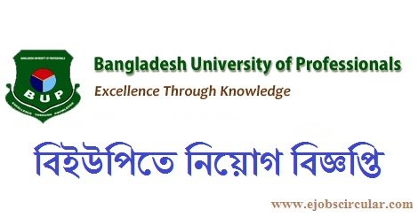 Bangladesh University of Professionals BUP Job