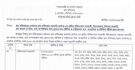 Ministry of Labour job circular & Viva Exam Date – www.dol.gov.bd