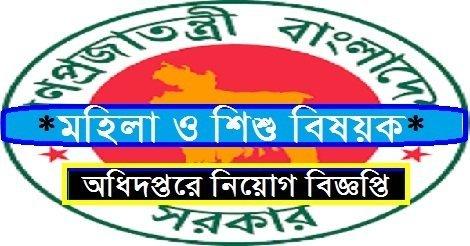 Department of Women Affairs DWA Job Circular – www.dwa.gov.bd