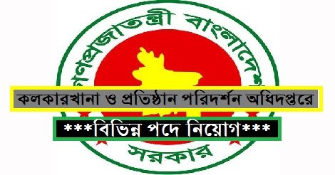Ministry of Labor and Employment MOLE Job Circular – www.mole.gov.bd
